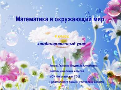 Математика и окружающий мир 4 класс комбинированный урок Автор: Лысенко Людми...