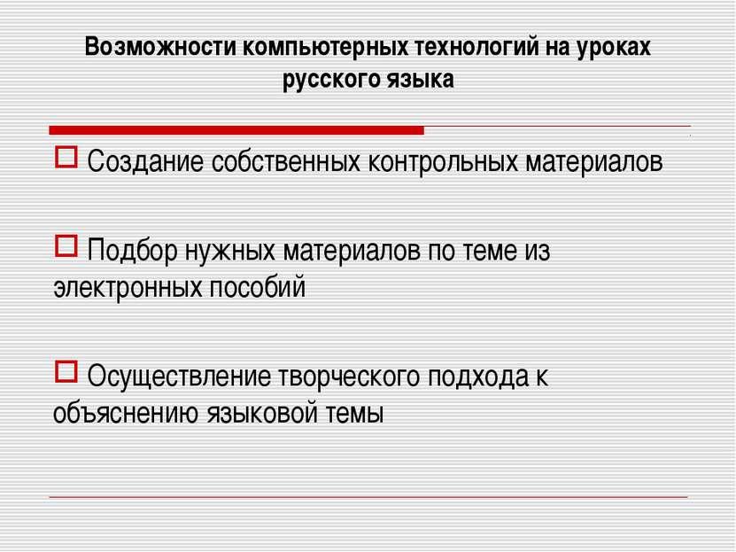 Возможности компьютерных технологий на уроках русского языка Создание собстве...