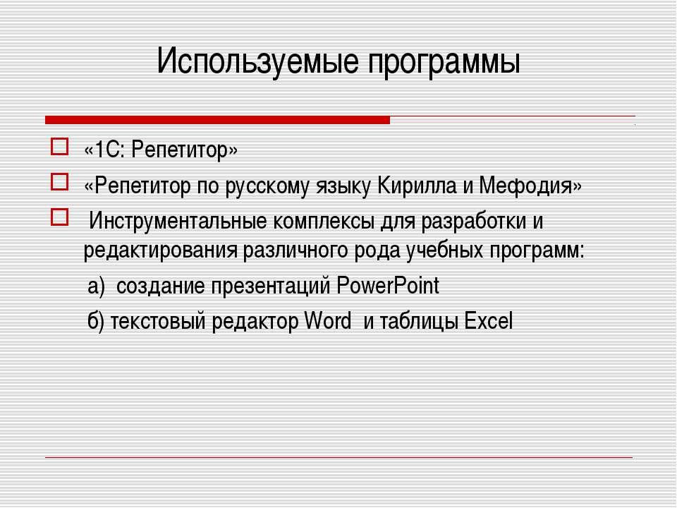 Используемые программы «1С: Репетитор» «Репетитор по русскому языку Кирилла и...