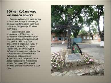 300 лет Кубанского казачьего войска Символ кубанского казачества – памятник, ...