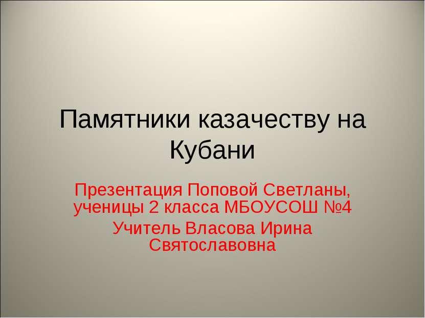 Памятники казачеству на Кубани Презентация Поповой Светланы, ученицы 2 класса...