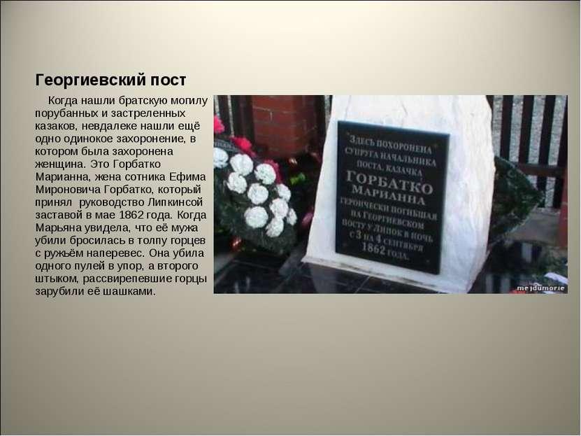 Георгиевский пост Когда нашли братскую могилу порубанных и застреленных казак...