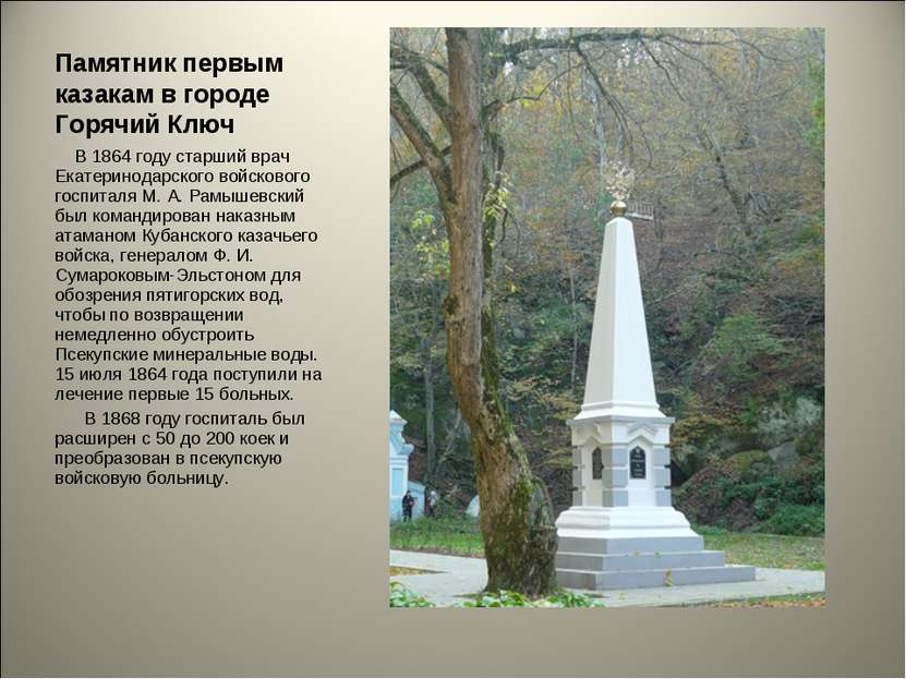 Памятник первым казакам в городе Горячий Ключ В 1864 году старший врач Екатер...
