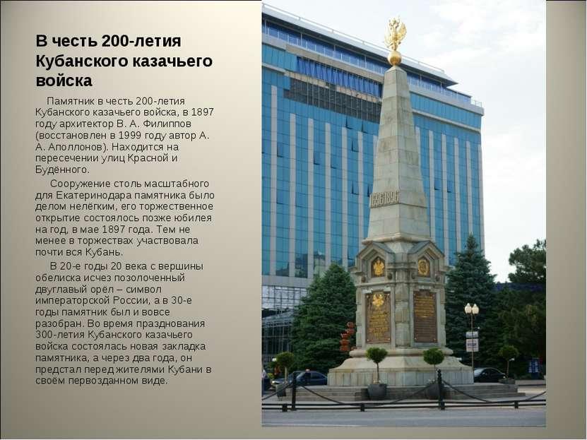 В честь 200-летия Кубанского казачьего войска Памятник в честь 200-летия Куба...