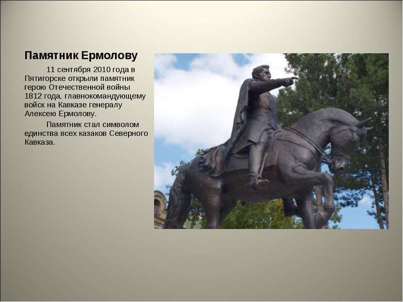 Памятник Ермолову 11 сентября 2010 года в Пятигорске открыли памятник герою О...