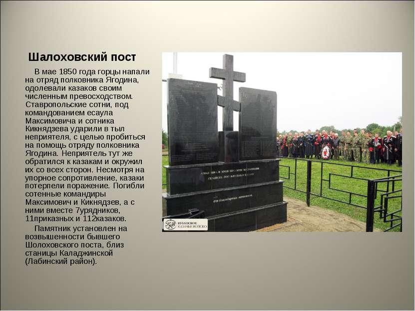 Шалоховский пост В мае 1850 года горцы напали на отряд полковника Ягодина, од...