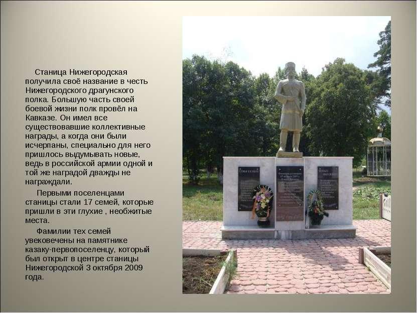 Станица Нижегородская получила своё название в честь Нижегородского драгунско...
