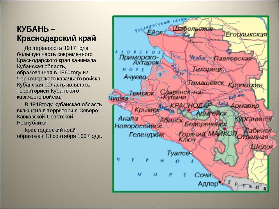 КУБАНЬ – Краснодарский край До переворота 1917 года большую часть современног...