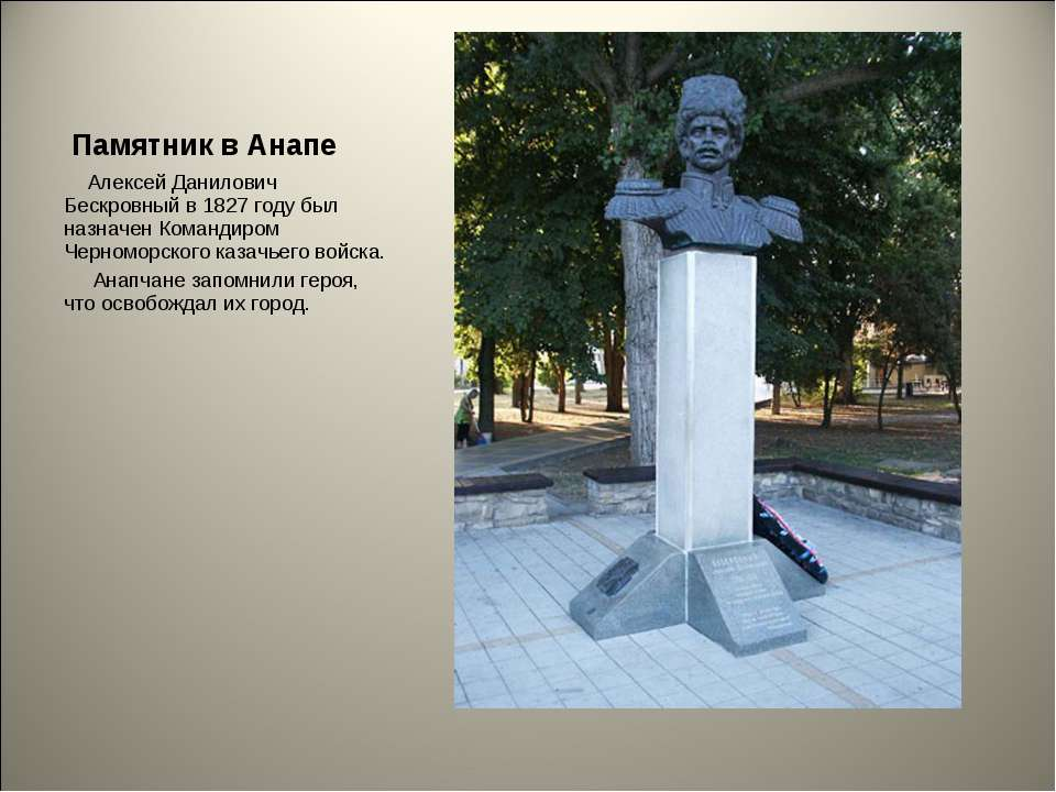 Памятник в Анапе Алексей Данилович Бескровный в 1827 году был назначен Команд...