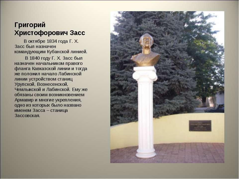 Григорий Христофорович Засс В октябре 1834 года Г. Х. Засс был назначен коман...