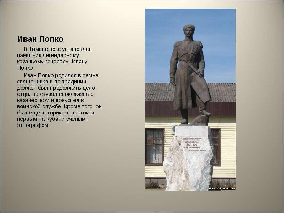 Иван Попко В Тимашевске установлен памятник легендарному казачьему генералу И...