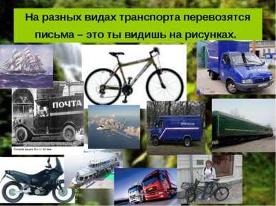 На разных видах транспорта перевозятся письма – это ты видишь на рисунках.