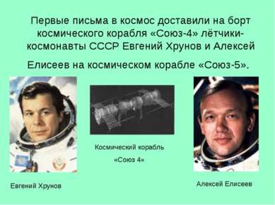 Первые письма в космос доставили на борт космического корабля «Союз-4» лётчик...