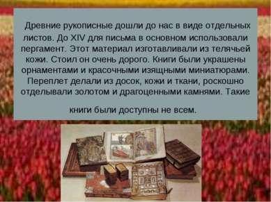 Древние рукописные дошли до нас в виде отдельных листов. До XIV для письма в ...