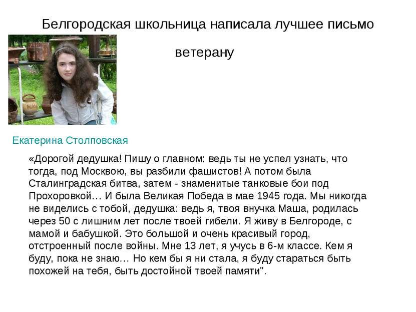 Белгородская школьница написала лучшее письмо ветерану Екатерина Столповская ...