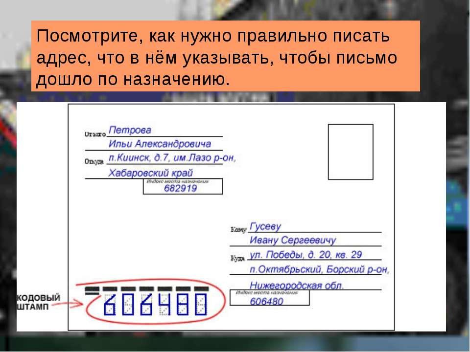 Посмотрите, как нужно правильно писать адрес, что в нём указывать, чтобы пись...