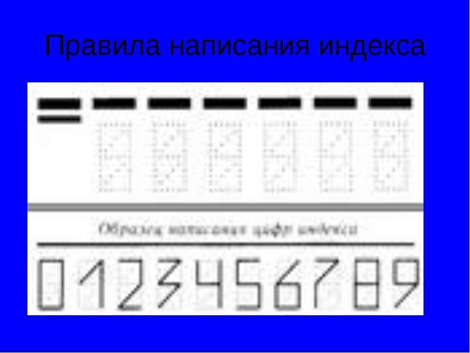 Правила написания индекса