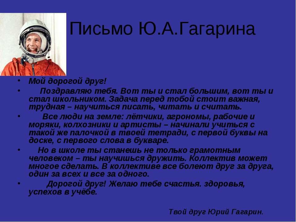 Письмо Ю.А.Гагарина Мой дорогой друг! Поздравляю тебя. Вот ты и стал большим,...