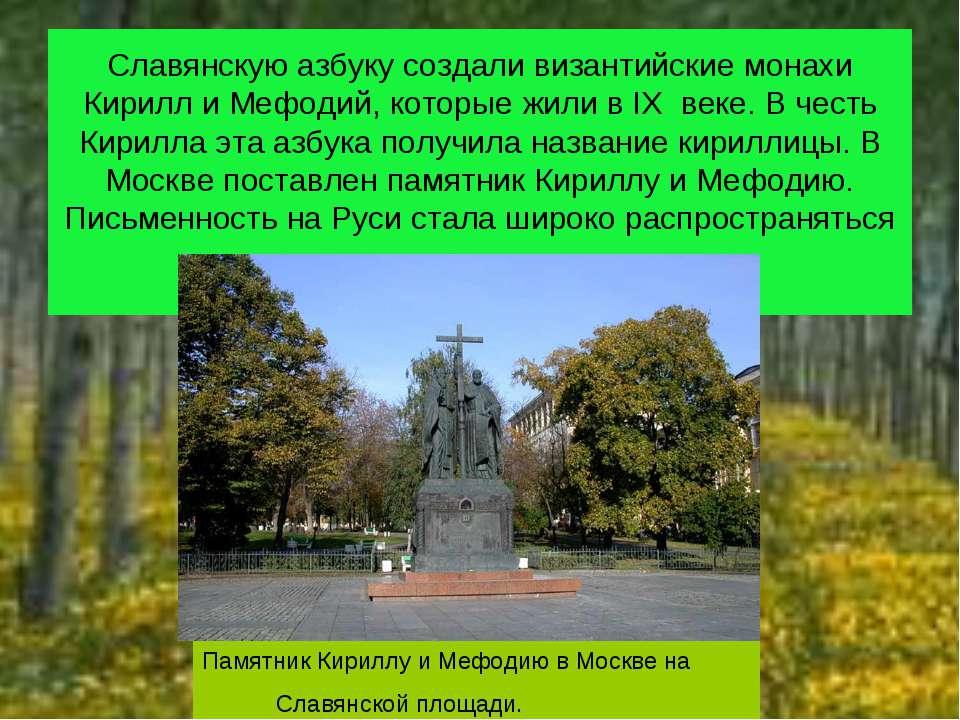 Славянскую азбуку создали византийские монахи Кирилл и Мефодий, которые жили ...