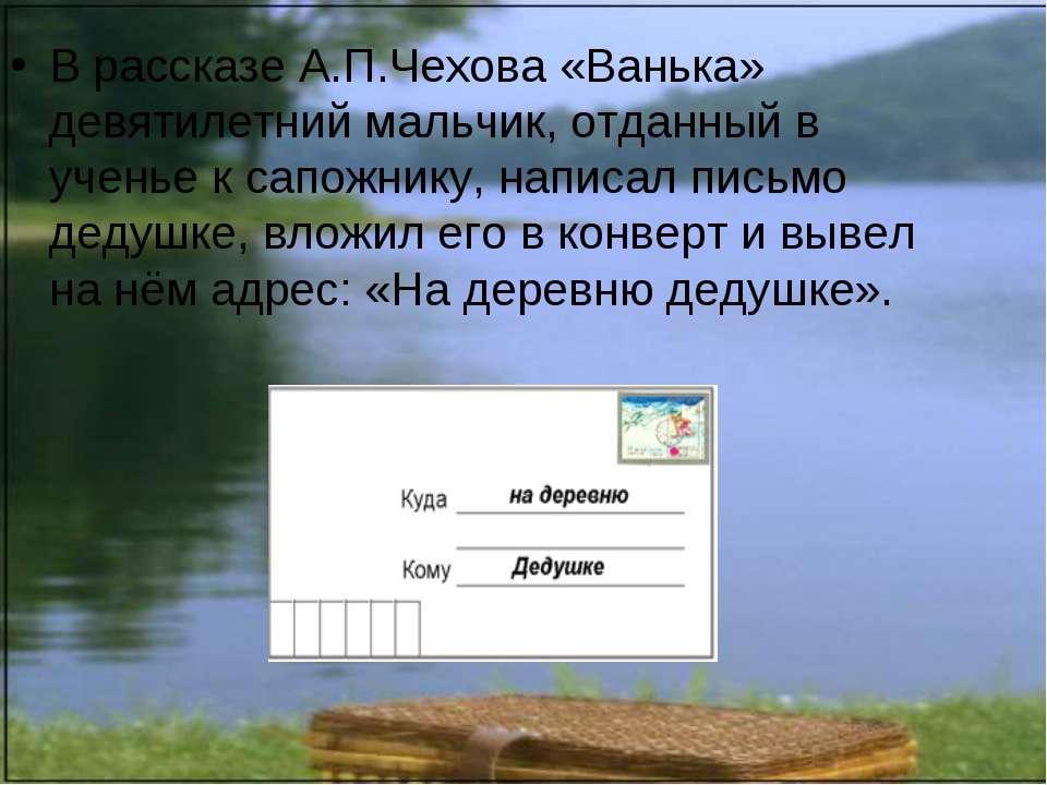 В рассказе А.П.Чехова «Ванька» девятилетний мальчик, отданный в ученье к сапо...