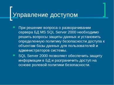 Управление доступом При решение вопроса о разворачивании сервера БД MS SQL Se...