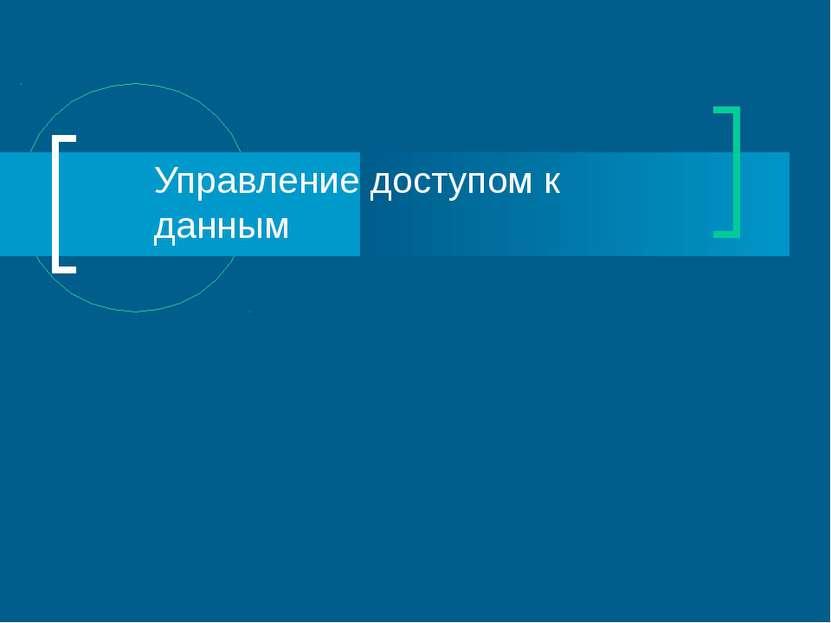 Управление доступом к данным