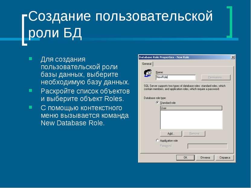 Создание пользовательской роли БД Для создания пользовательской роли базы дан...