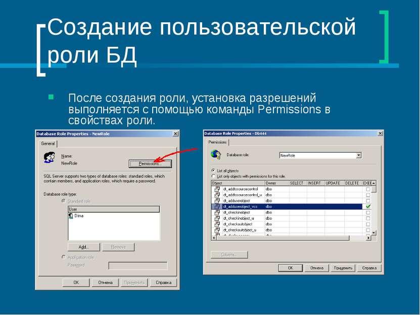 Создание пользовательской роли БД После создания роли, установка разрешений в...