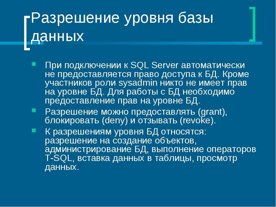 Разрешение уровня базы данных При подключении к SQL Server автоматически не п...