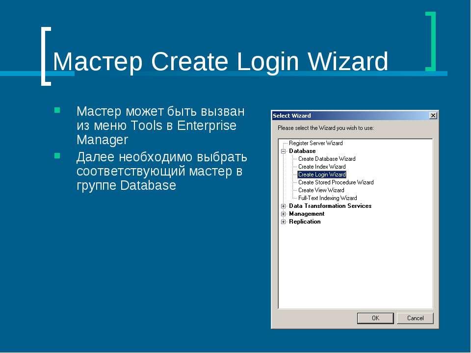 Мастер Create Login Wizard Мастер может быть вызван из меню Tools в Enterpris...