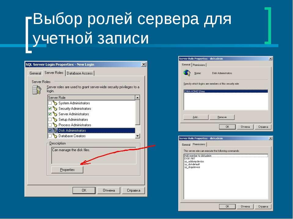Выбор ролей сервера для учетной записи