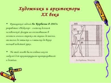 Художники и архитекторы XX века Французский зодчий Ле Корбюзье в 1947г разраб...