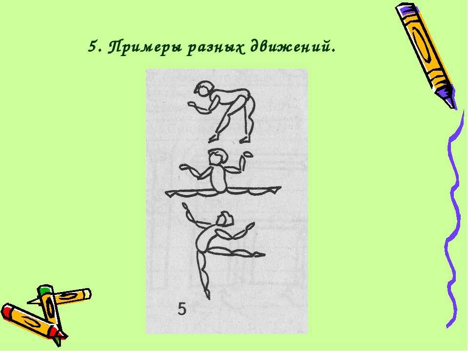 5. Примеры разных движений.