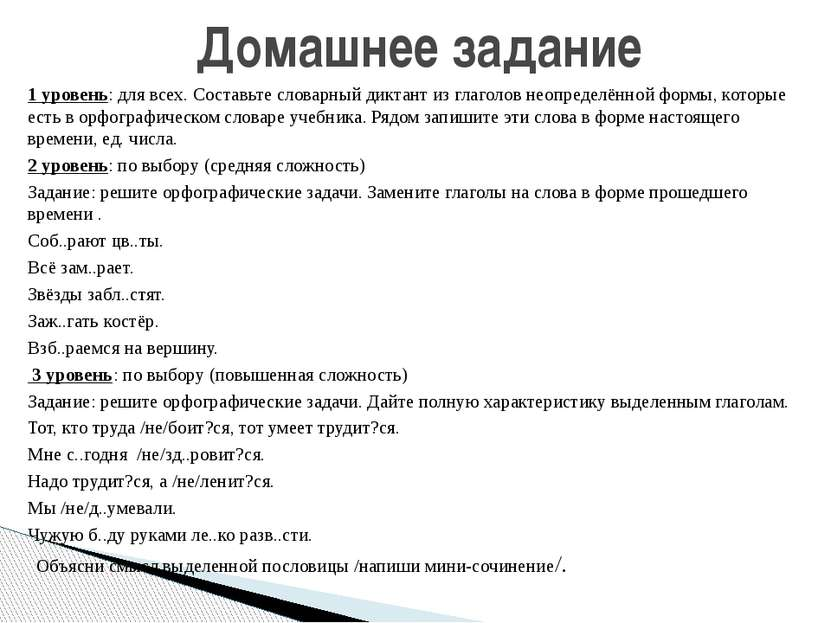 1 уровень: для всех. Составьте словарный диктант из глаголов неопределённой ф...