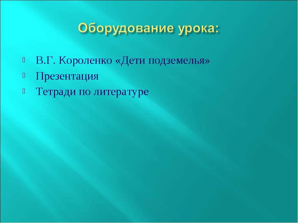 В.Г. Короленко «Дети подземелья» В.Г. Короленко «Дети подземелья» Презентация...