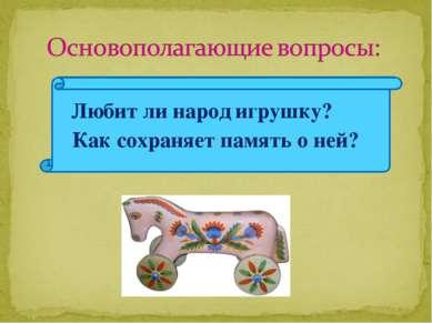 Любит ли народ игрушку? Как сохраняет память о ней?