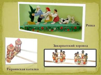 Репка Украинская каталка Закарпатский хоровод