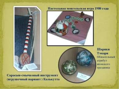 Сарасын-смычковый инструмент (игрушечный вариант ) Калькутта Настольная монго...