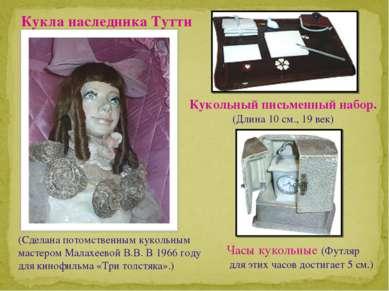 Кукла наследника Тутти (Сделана потомственным кукольным мастером Малахеевой В...