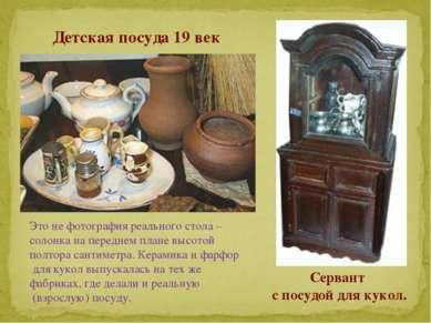 Детская посуда 19 век Это не фотография реального стола – солонка на переднем...