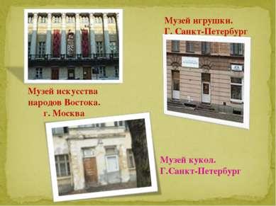 Музей искусства народов Востока. г. Москва Музей игрушки. Г. Санкт-Петербург ...