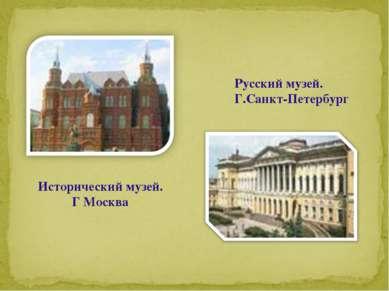 Исторический музей. Г Москва Русский музей. Г.Санкт-Петербург