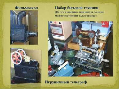 Набор бытовой техники (На этих швейных машинах и сегодня можно сострочить кук...