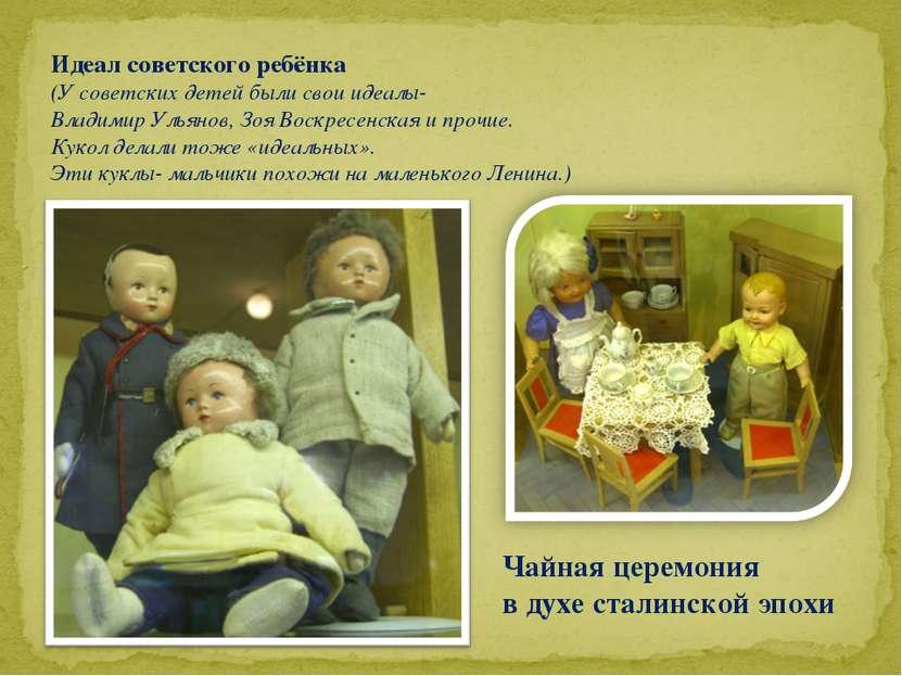 Идеал советского ребёнка (У советских детей были свои идеалы- Владимир Ульяно...