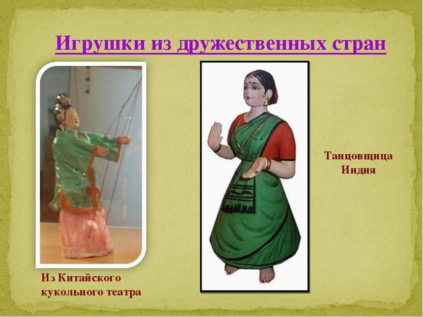 Игрушки из дружественных стран Из Китайского кукольного театра Танцовщица Индия