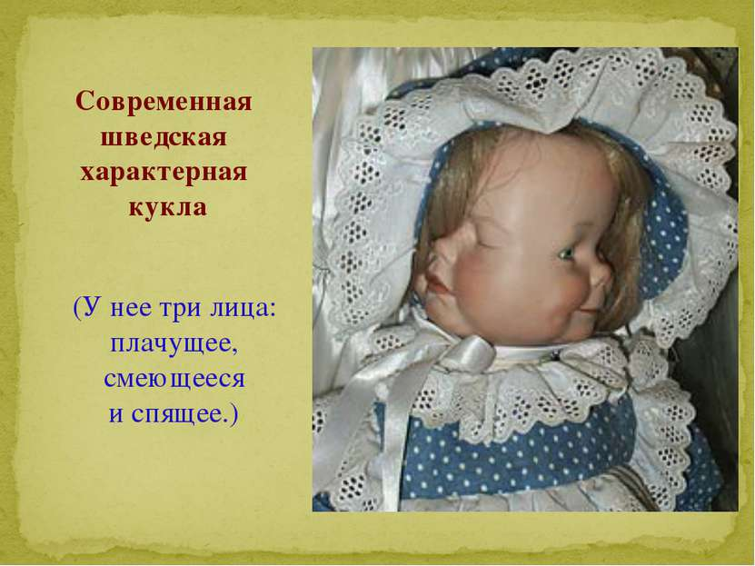 Современная шведская характерная кукла (У нее три лица: плачущее, смеющееся и...