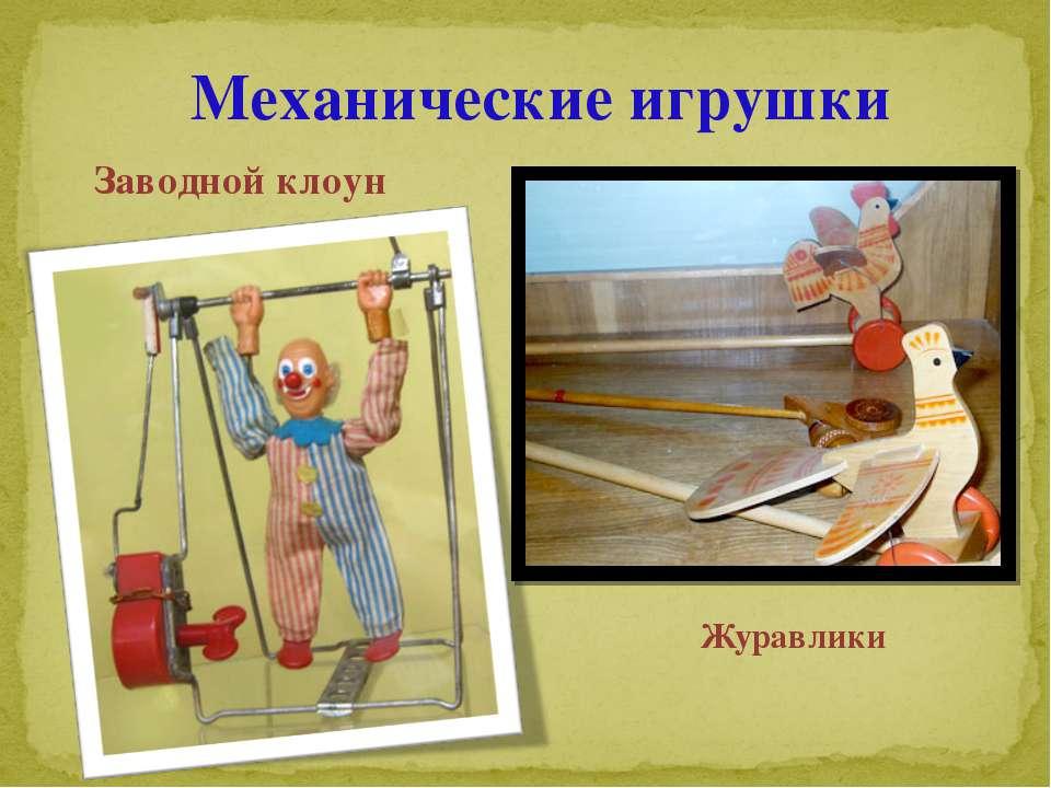Механические игрушки Заводной клоун Журавлики