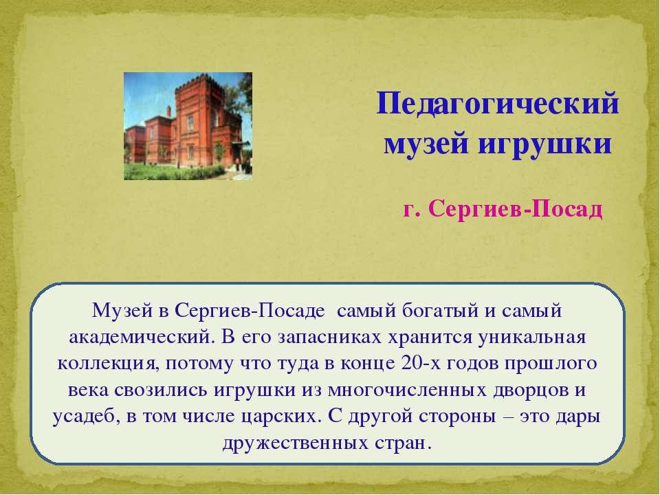 Музей в Сергиев-Посаде самый богатый и самый академический. В его запасниках ...