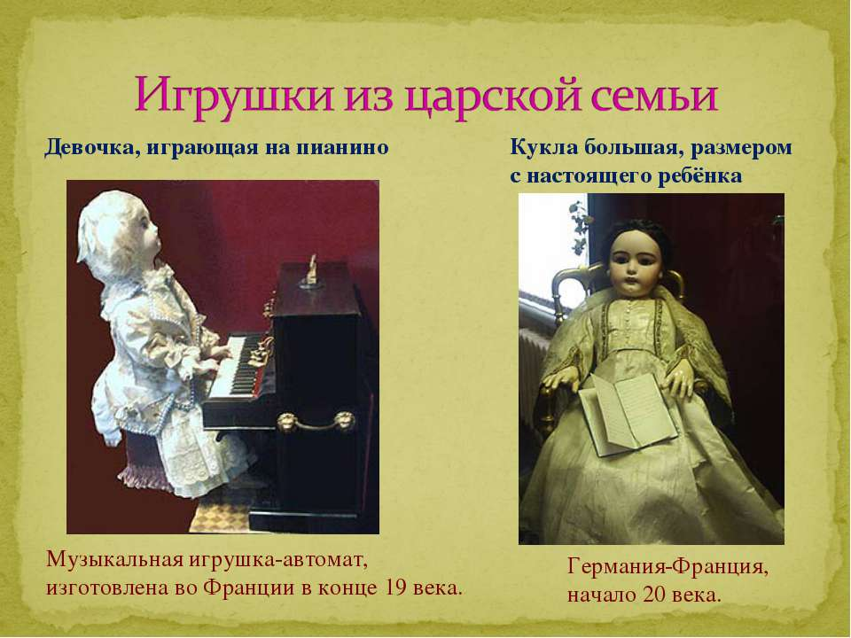 Музыкальная игрушка-автомат, изготовлена во Франции в конце 19 века. Девочка,...
