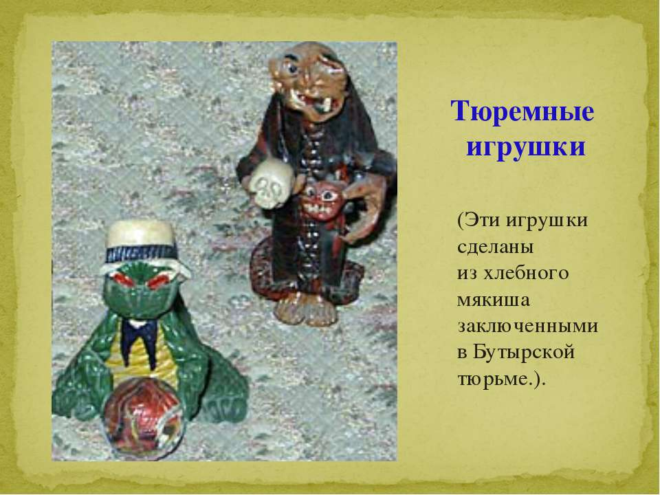 Тюремные игрушки (Эти игрушки сделаны из хлебного мякиша заключенными в Бутыр...